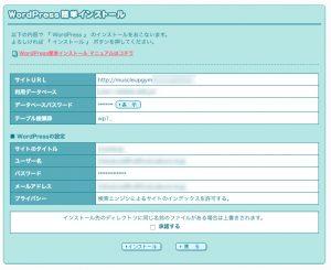 ワードプレスのログイン設定の内容確認です