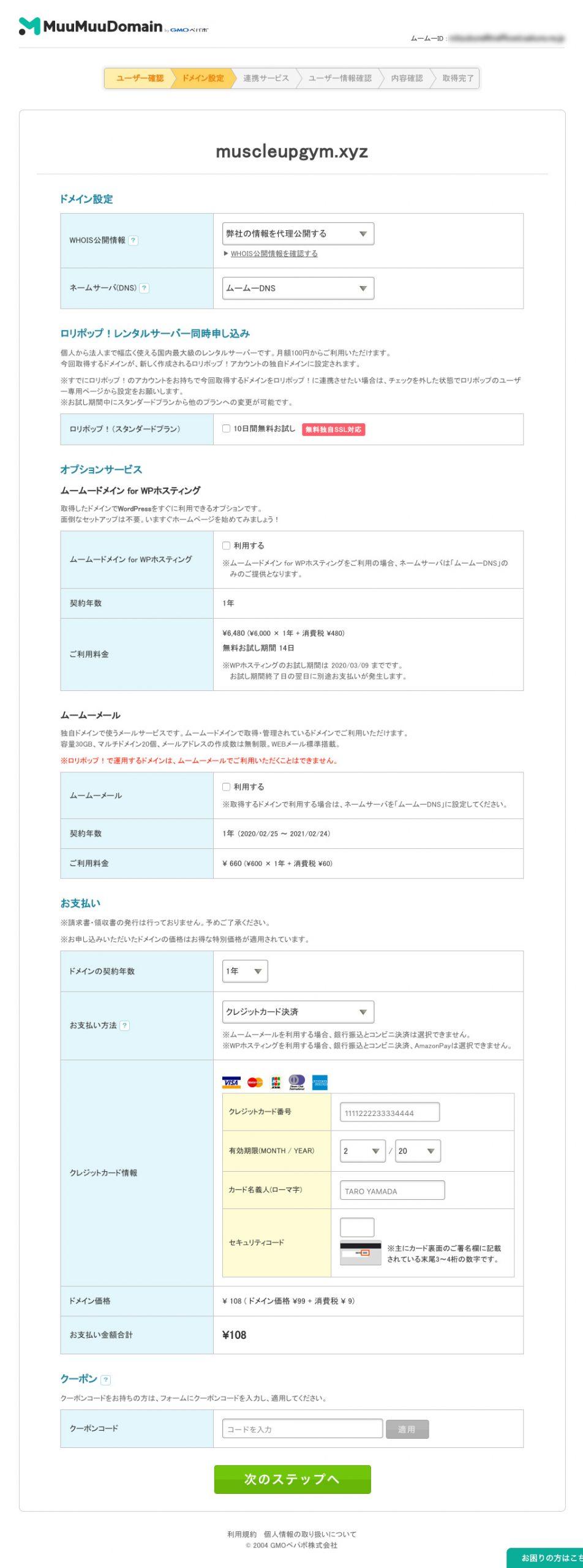新規ユーザー登録完了とドメイン設定、オプション設定、支払い設定をします