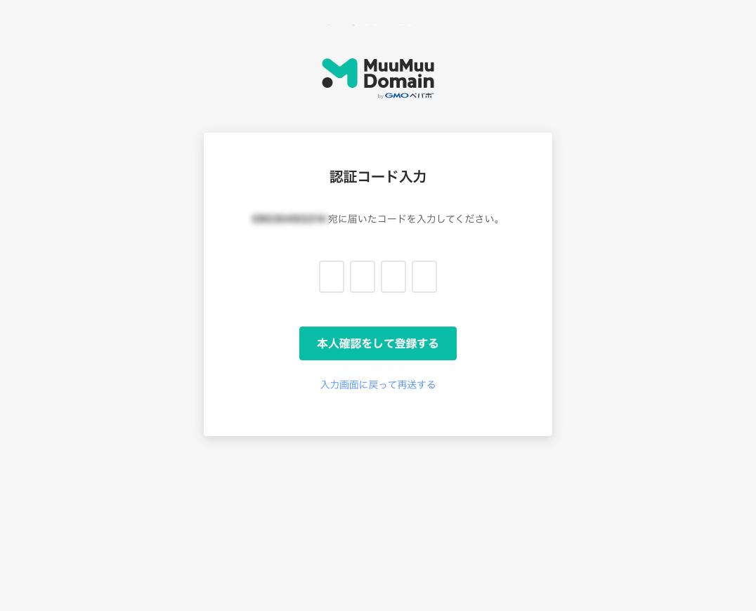 認証コードを入力して「本人確認をして登録」のボタンを押します