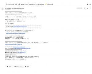 新規ユーザー登録完了のメールが届いています