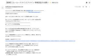 メール:【重要】【ムームードメイン】ドメイン情報認証のお願い