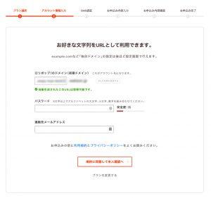 ロリポップの初期ドメインを登録して進めます。