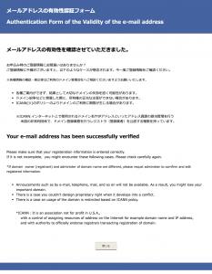 「メールアドレスの有効性を確認できました」の画面
