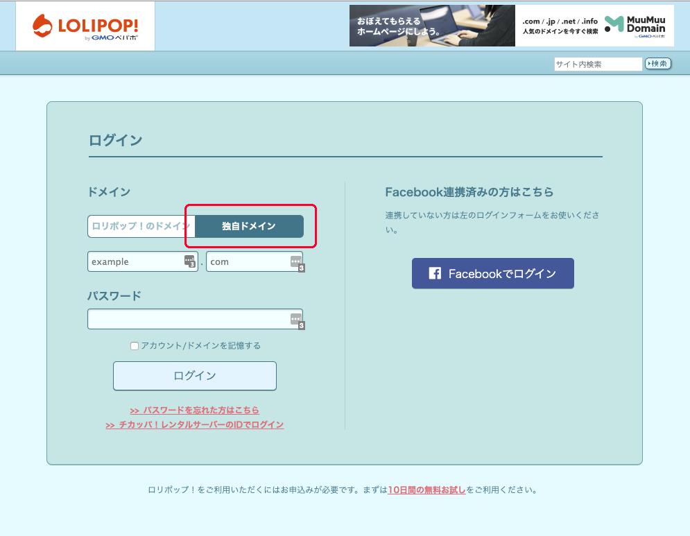ユーザー専用ページから独自ドメインでログイン