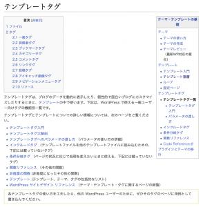 WordPress公式サイト - テンプレートタグ