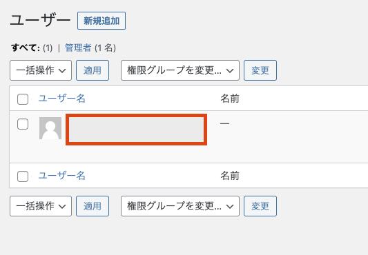 ユーザーから、自分のユーザーをクリックします