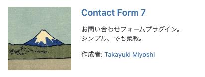 Contact form 7(初心者向けお問い合わせフォーム)
