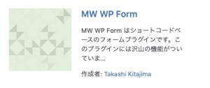 MW WP Form(中級者以上向けお問い合わせフォーム)