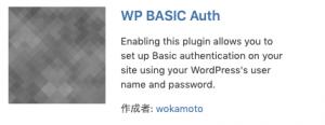 WP BASIC Auth
