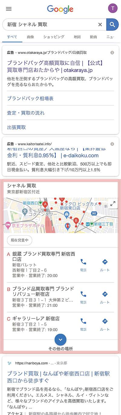 スマホで「新宿 ブランド 買取」で検索(2020.04.02現在)