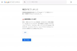 グーグルマイビジネス登録完了画面
