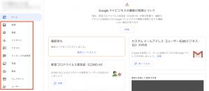 グーグルマイビジネスのトップ画面