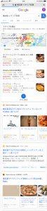 「横浜駅 イタリア料理」でGoogle検索した画面