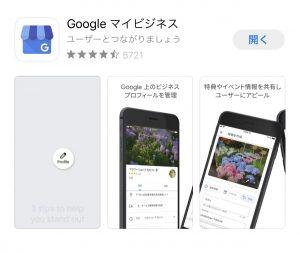 iosのグーグルマイビジネスのアプリ