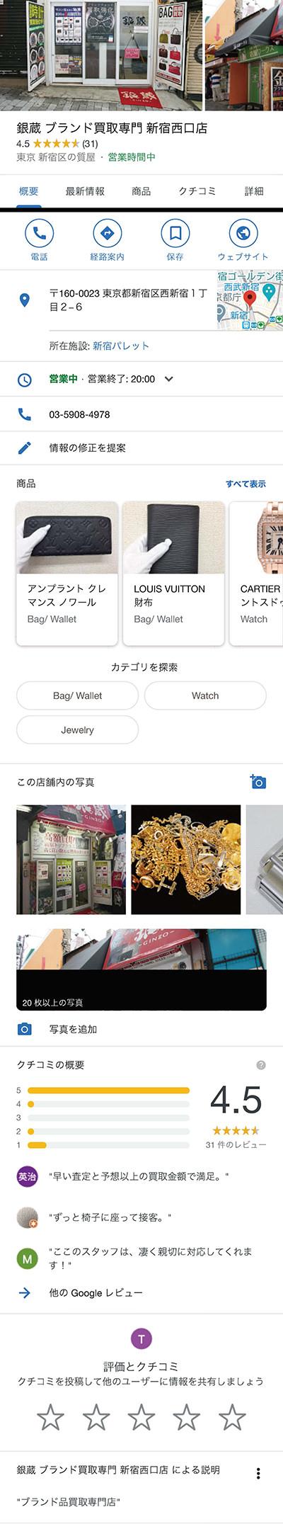 店舗への詳細ページには、電話、ウェブサイト、クチコミが見られます