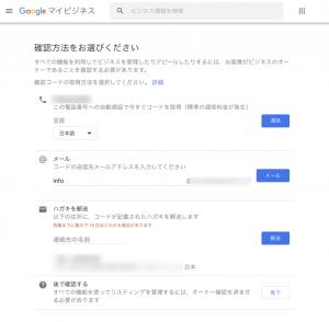 Googleアカウントを持っているなら、自分の店舗名を検索して始めることもできます